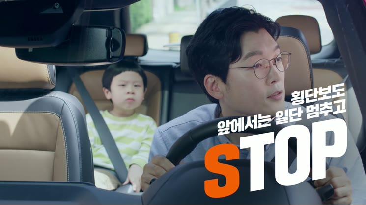 국토교통부 어린이 교통안전 캠페인