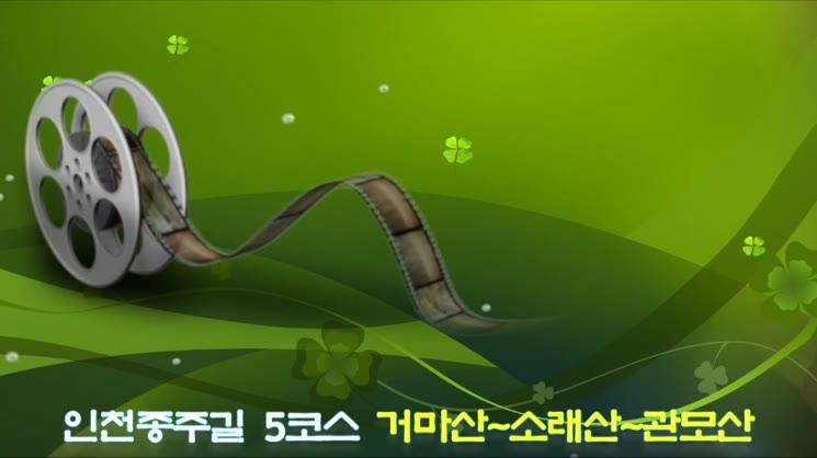 인천종주길 5코스 거마산~소래산~관모산