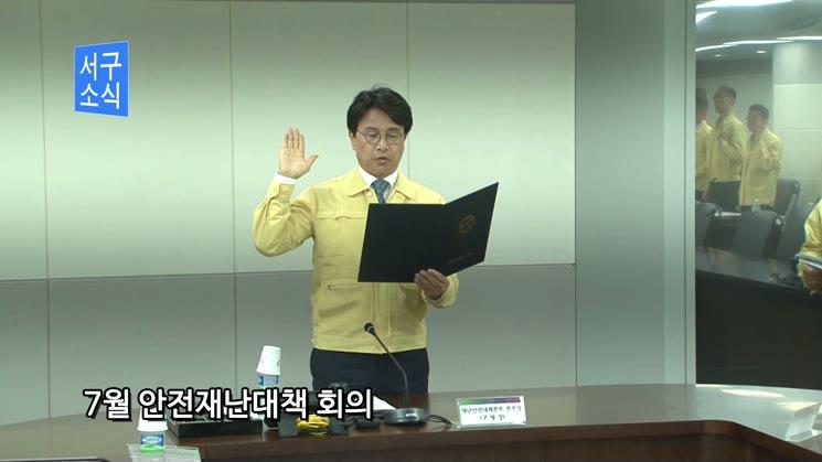 2018 서구소식 1화-이재현 구청장 재난업무대비 업무 매진