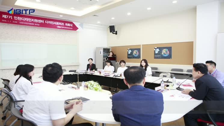 인천경제산업정보테크노파크, 인천 공공디자인 서포터스 6명 위촉