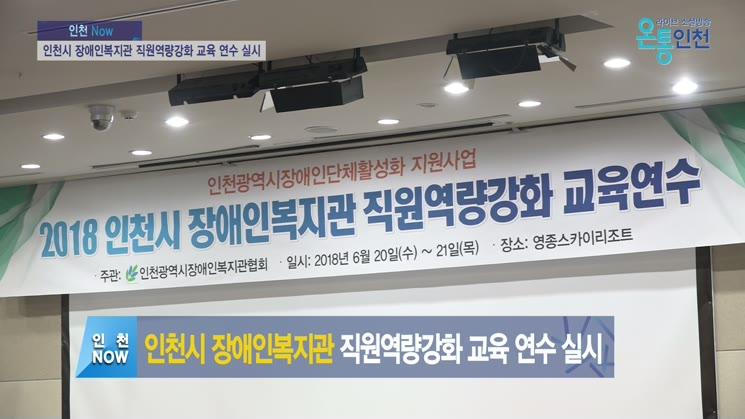인천시 장애인복지관 직원역량강화 교육 연수 실시