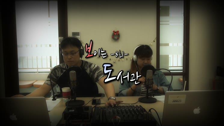 [인천남구 도서관방송] 보이는 도서관 8회