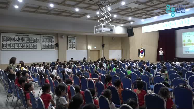 인천시, 시청견학 어린이 맞춤형 교통안전 교육 실시