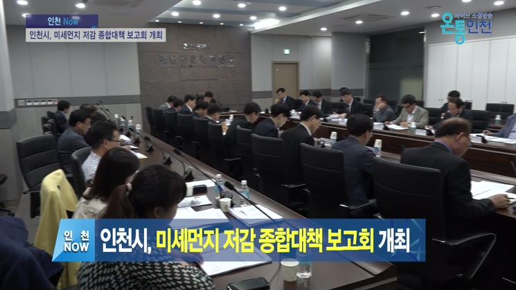 인천시, 미세먼지 저감 종합대책 추진과제 선정을 위한 보고회 개최