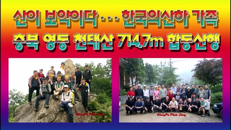 산이 보약이다··· 한국의산하 가족 충북 영동 천태산 714.7m 대슬랩 합동산행