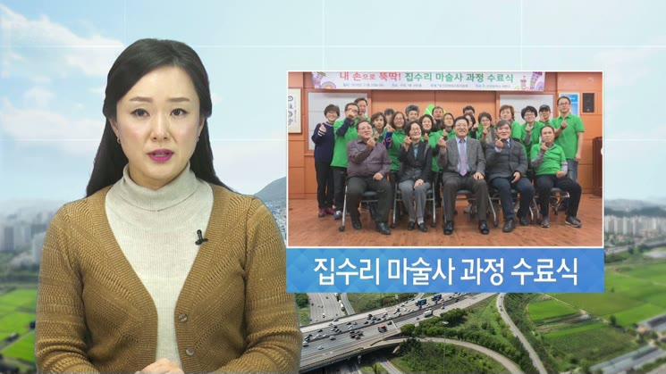 2016 인천 평생교육 톱니바퀴 사업  '내 손으로 뚝딱! 집수리 마술사'수료식 개최