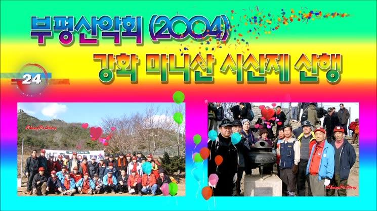부평산악회 마니산 시산제 산행
