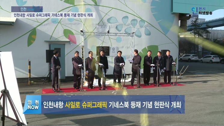 인천내항 사일로 슈퍼그래픽 기네스북 등재 기념 현판식 개최