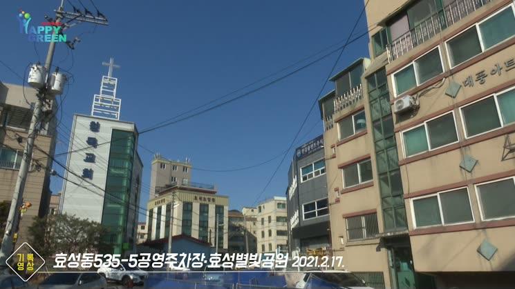 효성동535-5공영주차장. 효성별빛공원 [기록영상]