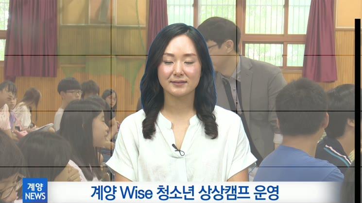 계양 Wise 청소년 상상(上上)캠프 운영