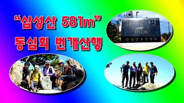 삼성산 481m 번개산행