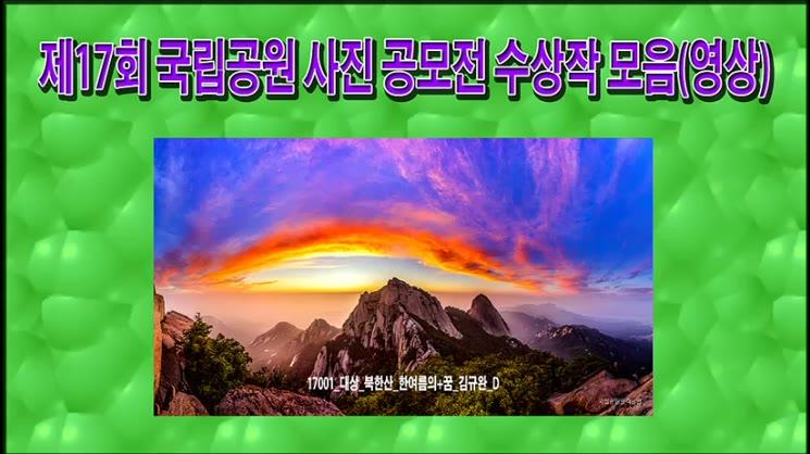 제17회 국립공원 사진공모전 수상작품 모음 동영상