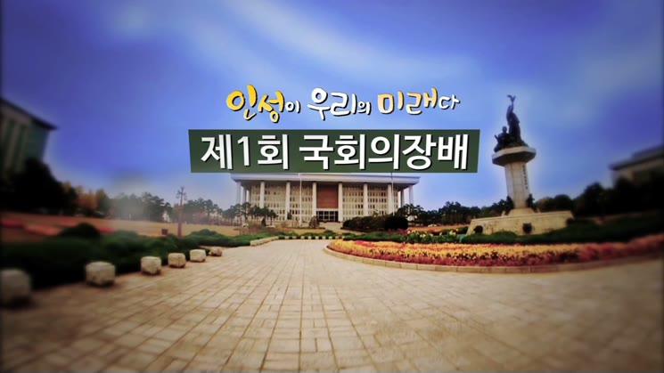 국회의장배 스피치토론대회