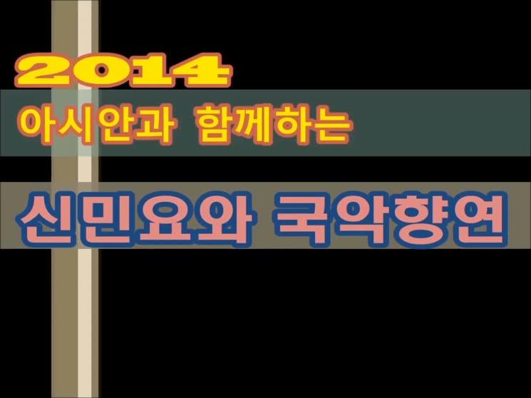 2014아시안과 함께하는 신민요와 국악향연 성료!!