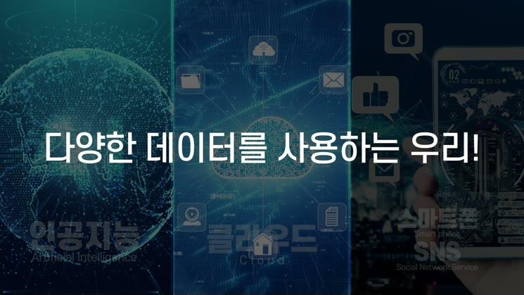 4. 개인정보보호위원회 전광판 광고