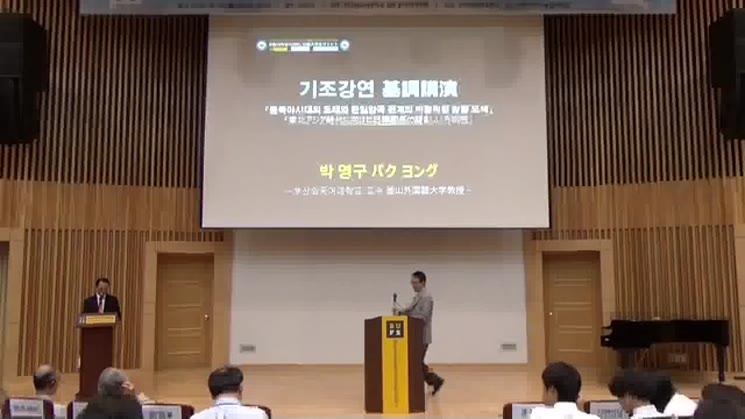 J-BIT 사업단 한일국교수교 50주년 기념 대학생 서미트 박영구, 간히데키 교수 기조강연