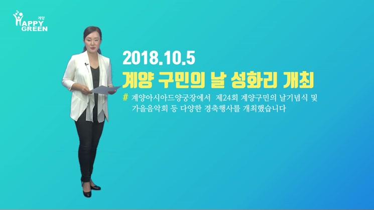 제24회 계양 구민의 날 성황리 개최_2018년 10월 1주