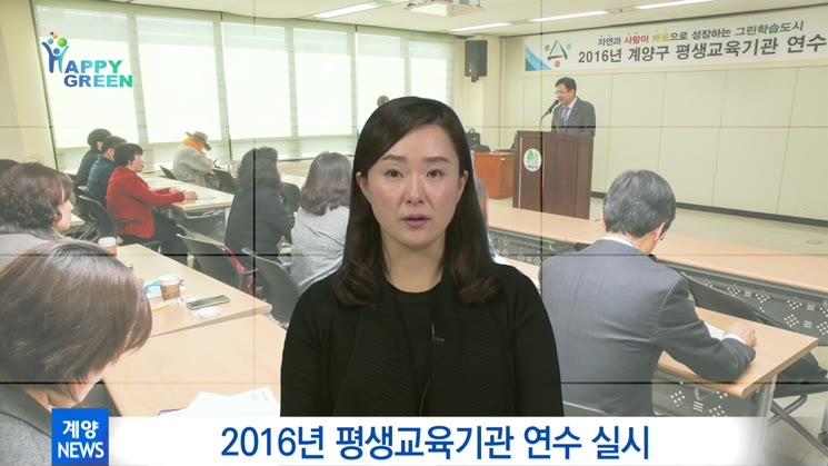 2016년 계양구 평생교육기관 연수 실시