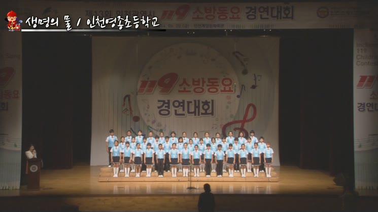 <2014인천광역시 소방동요경연대회> 생명의 물(sing. 인천영종초등학교)