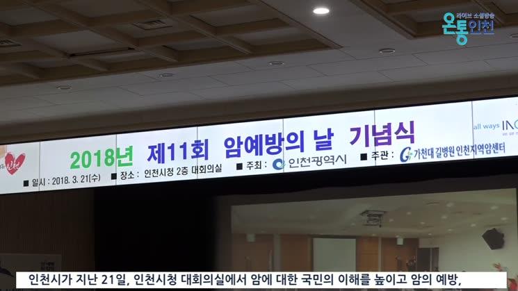 암 예방 및 관리 의욕 고취 위한 '암 예방의 날' 기념행사 개최