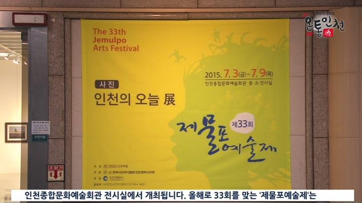 제 33회 제물포예술제 9일까지 인천종합문화예술회관 전시