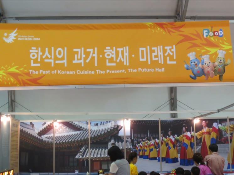 한국밥상의 세계화