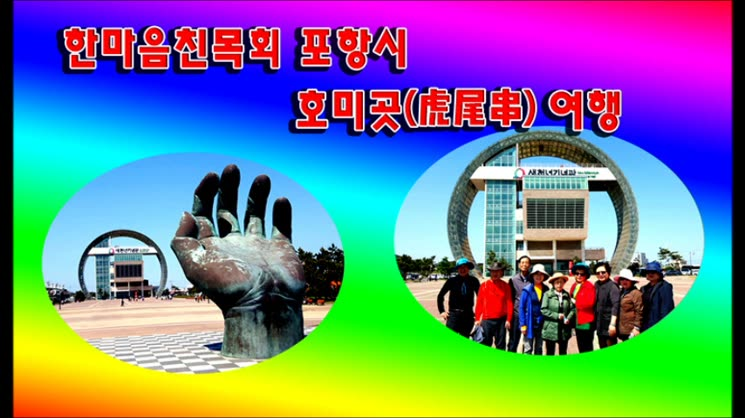 동해안 포항 호미곳, 양양 휴휴암 영상 스토리텔링