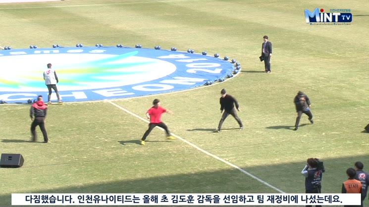 K리그 개막…인천UTD 새 출발 나선다