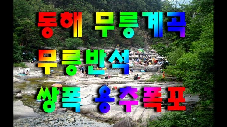 동해 무릉계곡 용추폭포 삼화사 두타산