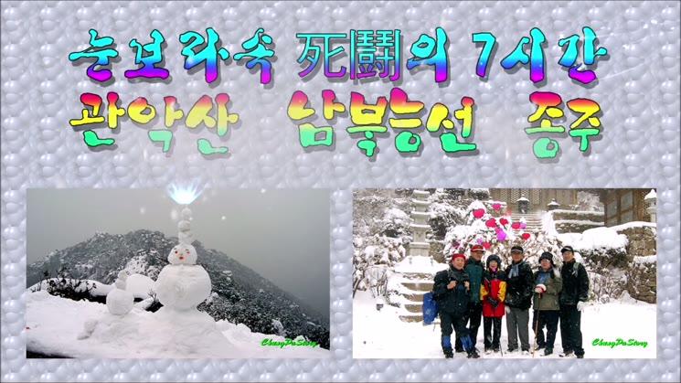 눈보라속 死鬪의 7시간...관악산 남북능선 종주산행