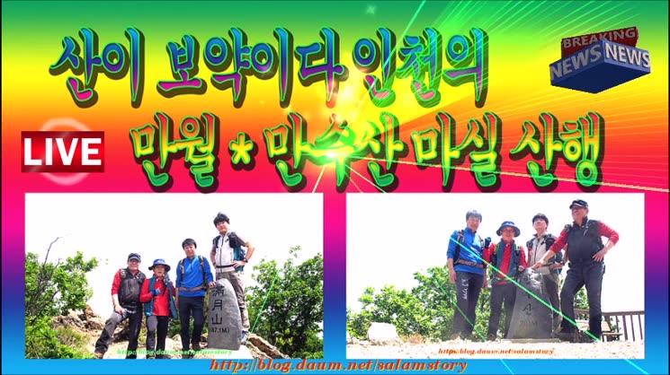 인천의 만월·만수산 마실 산행
