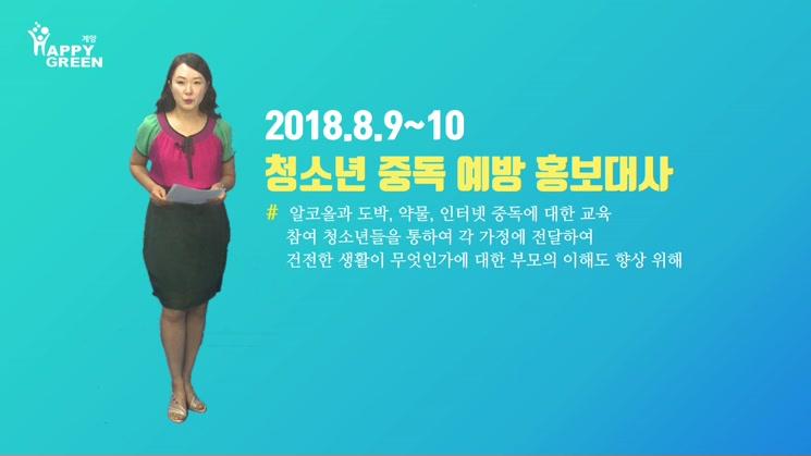 청소년 중독 예방 홍보대사 양성 과정 실시_2018년 8월 3주