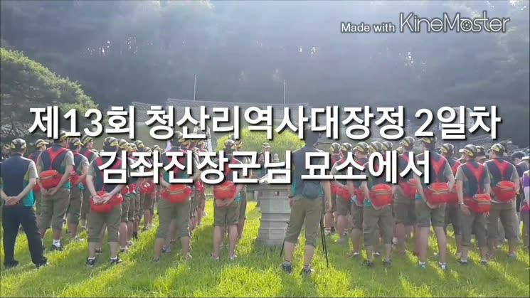 송일국과함께하는 청산리역사대장정