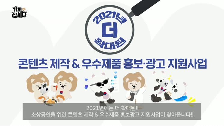 11. 2021년 콘텐츠 제작 우수제품 홍보 광고 지원사업 카드뉴스