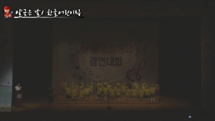 <2014인천광역시 소방동요경연대회> 얄궂은 날(sing. 한글어린이집)