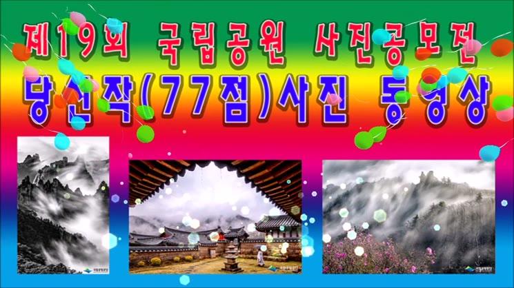 제19회 국립공원 사진공모전 수상작 77점 모음 동영상