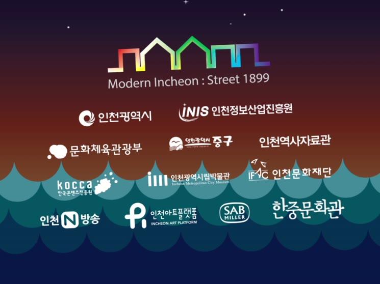 1989 인천의 밤거리를 거닐고 싶다면!