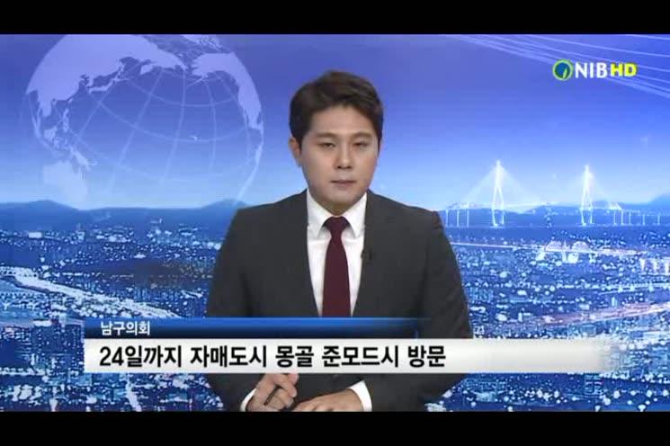 2016년 9월 3주 남구뉴스(9/19~9/23)