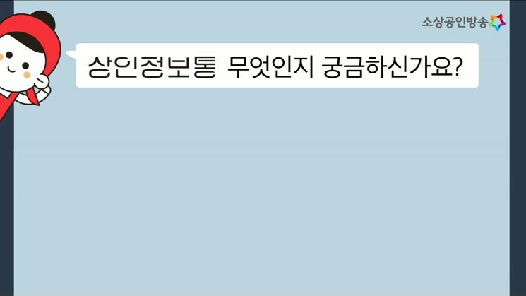 12. 상인정보통 홍보영상