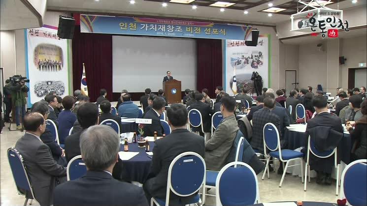 인천 가치 재창조 비전 선포식 열려