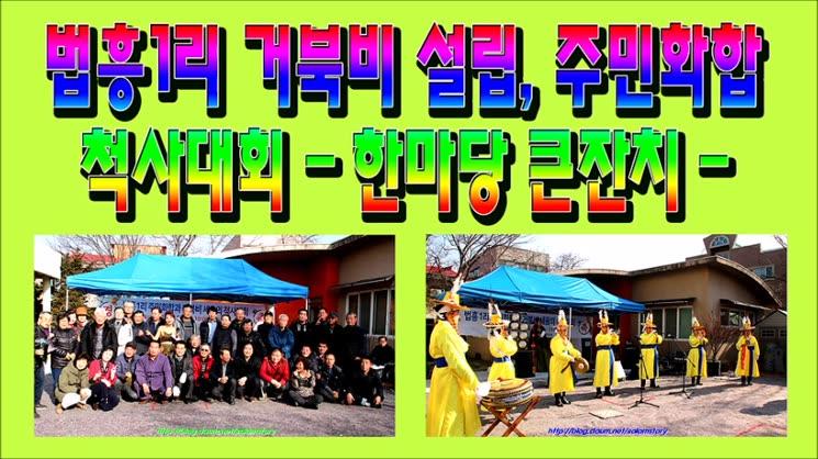 거북비 설립을 위한 주민화합 한 마당 큰 잔치 척사대회