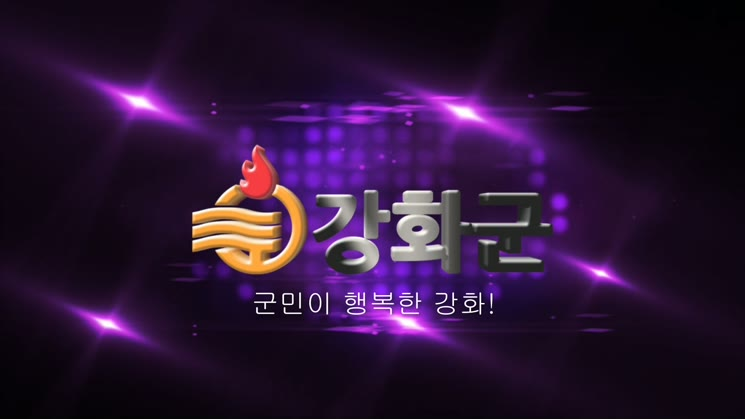 2017년 2월1차 강화군정뉴스