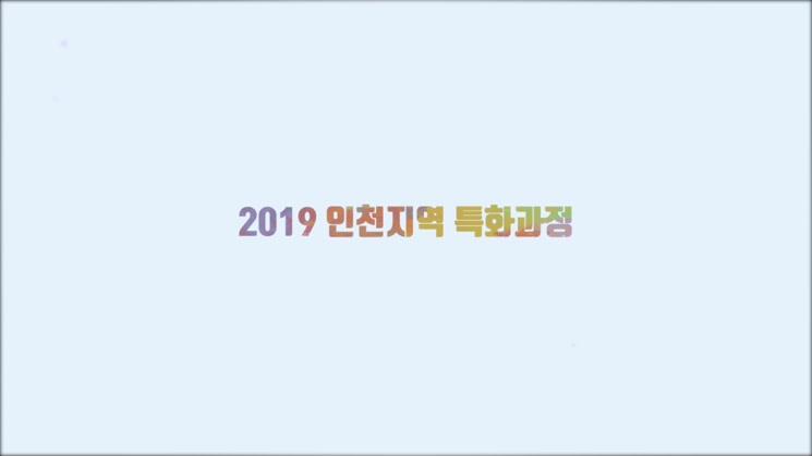 [인천CKL] 특화지표 프로그램 현장