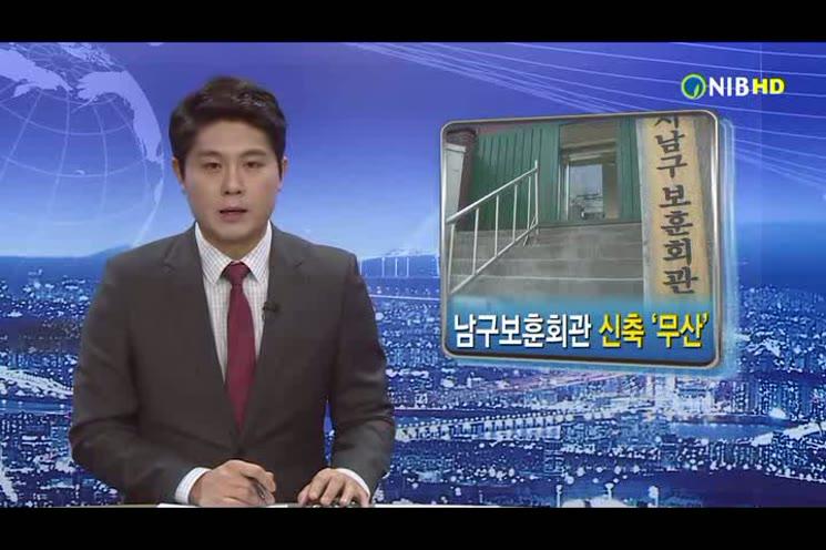 2016년 3월 4주 남구뉴스