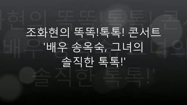 배우 송옥숙, 그녀의 솔직한 톡톡!