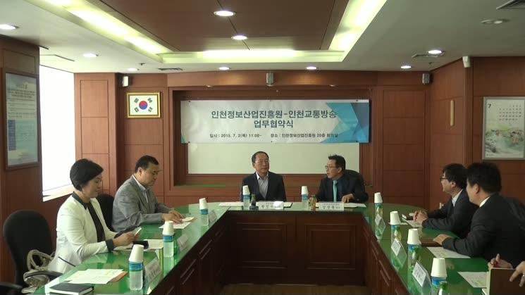 인천정보산업진흥원-인천교통방송 업무협약식