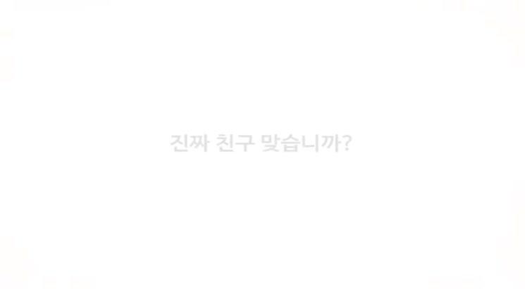 청소년 흡연예방 애니메이션 1 (진짜친구)_여성가족부