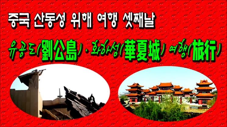 중국 산동성 위해 유공도 & 화하성 (中國 山東城 威海 劉公島&華夏城) 여행 셋째날