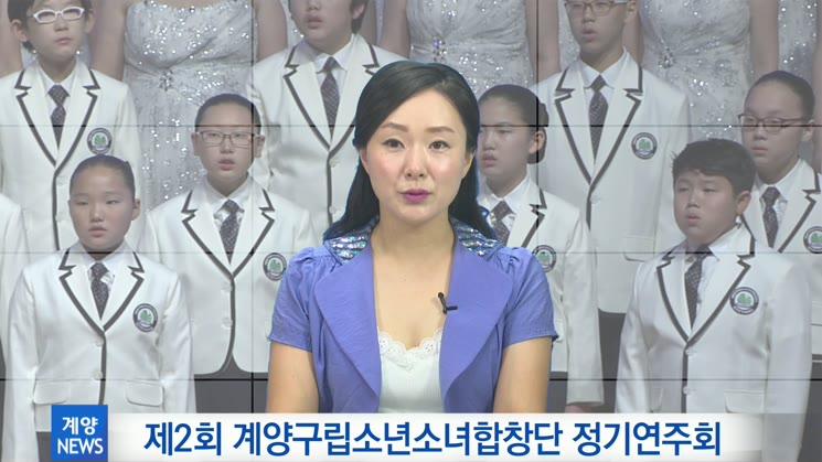 제2회 계양구립소년소녀합창단 정기연주회