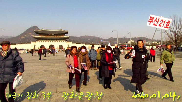 태극기 집회 3 광화문 광장 사진영상